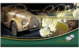 Запрошення листівка конверт З Д/Н папір КМ-4673 Україна