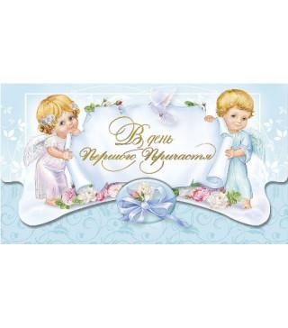 Запрошення листівка конверт В день хрестин папір КМ-2827 Україна