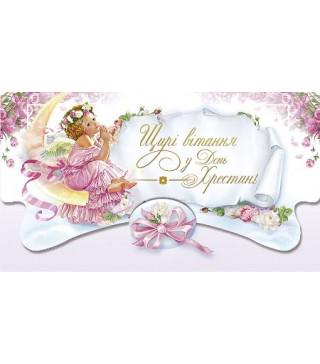 Запрошення листівка конверт З Днем хрестин папір КМ-3046 Україна