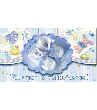 Запрошення листівка конверт Вітаю з синочком папір КМ-3453 Україна