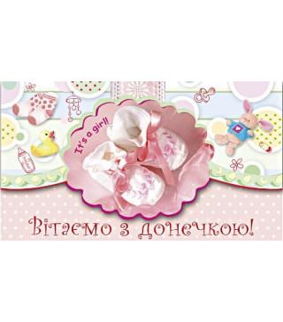 Запрошення листівка конверт Вітаю з донечкою папір КМ-3452 Україна