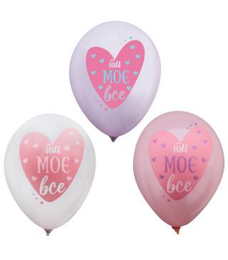 """Кульки поштучно з малюн. 12""""похвальні для дівчинки Ти МОЄ все латекс Ш-1989 Gemar"""