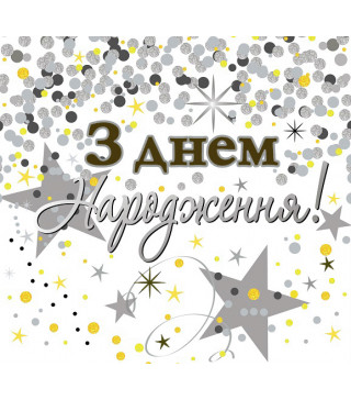Серветки З/Днем Народж.конфеті 20 шт/уп. папір F-151562 Україна