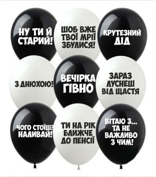 """Кульки поштучно з малюн. 12""""Образливі чол. SDR-42 Ш-01828 FlexMetal"""