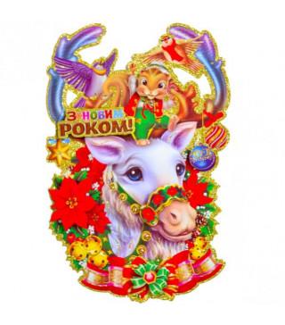 Декорація Банер З Новим Роком! 30*45см папір 93222 Україна