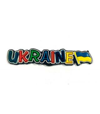 "Магніт ""Ukraine"" 214314 Україна"