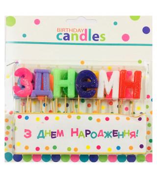 Свічки З Днем Народження кольорові