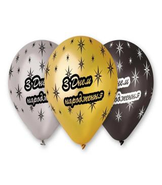 """Кульки поштучно з малюн. 14""""GMS-465 З Д/Н сріб./зол./чорні металік Ш-91862 Gemar"""
