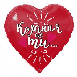 Кульки фольг з малюнк. Серце Кохання це ти... (3г) SH-175 TM SHOW