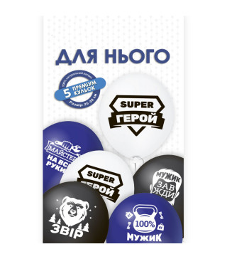 "Кульки поштучно з малюн. паст""12"" Для Нього латекс Ш-0838 Gemar"