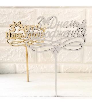 Декорація на стіл ТОПЕР З Д/Н метелик дерево T-033 Україна