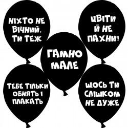 "Кульки поштучно з малюн. 12""з обрзами латекс Ш-92954 Gemar"