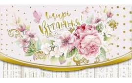 Запрошення листівка конверт Щирі вітання папір КМ-4737 Україна