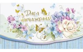 Запрошення листівка конверт З Д/Н папір КМ-4738 Україна