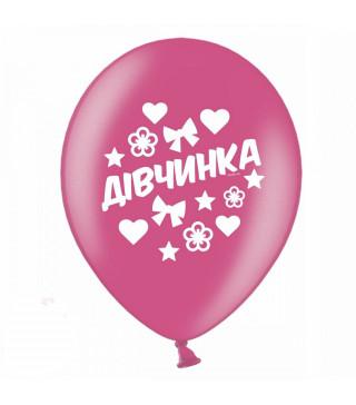 """Кульки поштучно з малюн. 12"""" для дівчинки латекс Ш-00484 BELBAL"""