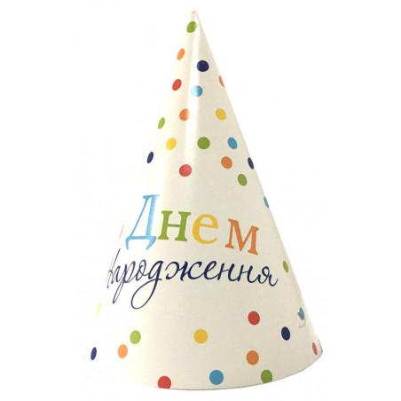 Колпачок С днем рождения цветной горошек