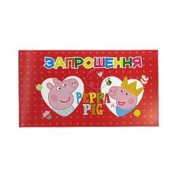 Запрошення Свинка Пеппа 6шт/уп