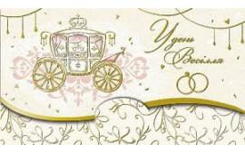 Запрошення листівка конверт У День Весілля папір КМ-4148 Україна