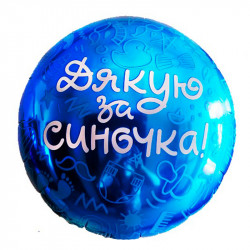 Повітряна кулька  фольгована . Дякую за синочка