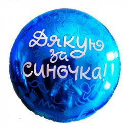 "Кульки фольг з малюнк. 18""Дякую за синочка фольга 75704 Agura"