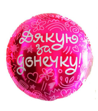 "Кульки фольг з малюнк. 18""Дякую за донечку фольга 75707 Agura"