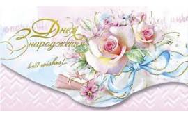 Запрошення листівка конверт З Д/Н папір КМ-4475 Україна
