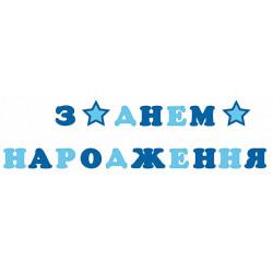 Декорація Гірлянда З Д/ Н Синьо-голуба папір F-90083