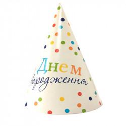 Ковпачок з Днем Народження (кольоровий горошок)