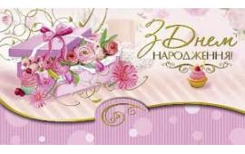 Запрошення листівка конверт З Д/Н папір КМ-4143 Україна
