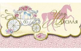Запрошення листівка конверт У День Весілля папір КМ-4101 Україна