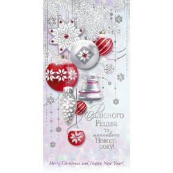 Открытка конверт Счастливого Нового года