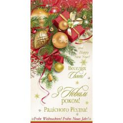 Открытка конверт Веселых Праздников