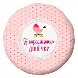 Кулька фольгована З народженням донечки