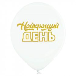 Кульки Найкращий день