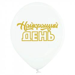 Кульки Найкращий день 25 шт/уп
