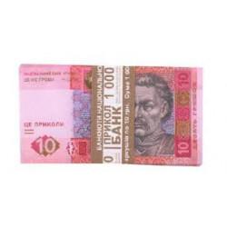 Пачка грошей номіналом 10 грн 80шт/уп папір 2502-14 Китай