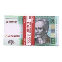 Пачка грошей номіналом 20 грн 80шт/уп папір 2502-15 Китай