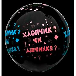 Повітряні кульки Хлопчик чи дівчинка?