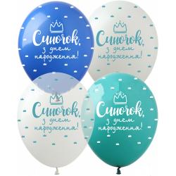 Повітряні кульки Синочок З...