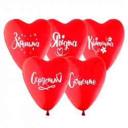 Кульки серце з малюнком
