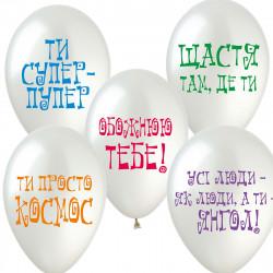 Повітряні кульки З похвалою