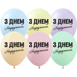 Повітряні кульки З Днем...