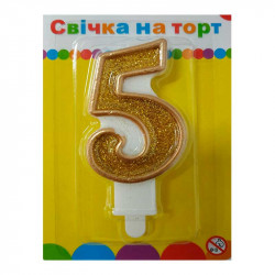 Свічка цифра 5 золотий кант з посипкою