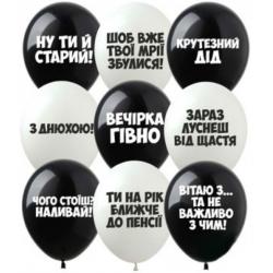 Повітряні кульки Образливі...