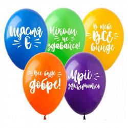Повітряні кульки Все буде добре