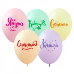Повітряні кульки з написами...