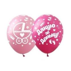Кульки повітряні Дякую за...