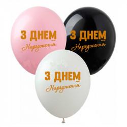Повітряні кульки З Днем Народження