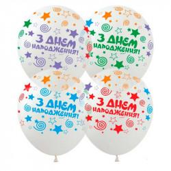 Повітряні кульки З Днем Народж зірки серпантин 1шт