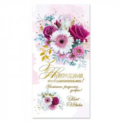 Листівка +конверт Вітаємо
